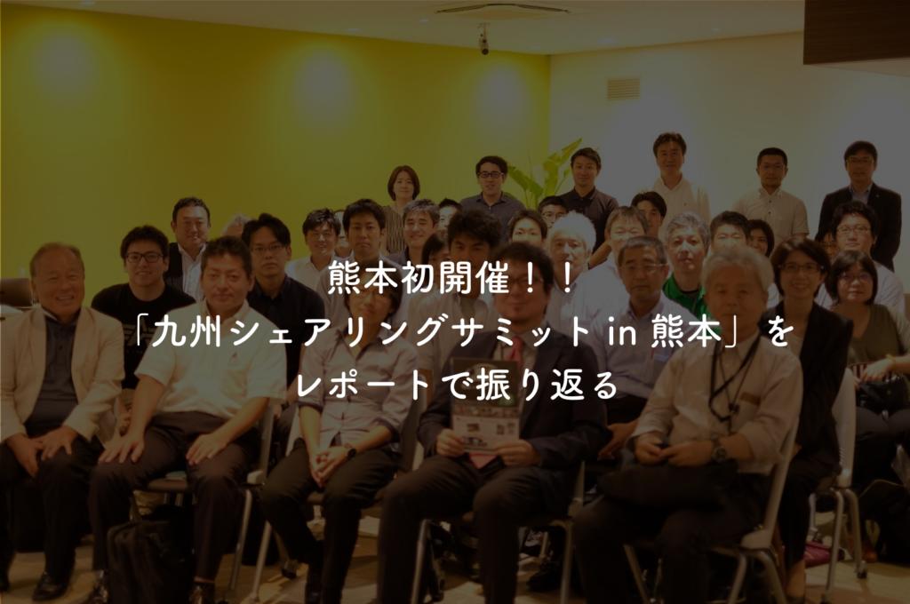 九州シェアリングサミット2018in熊本